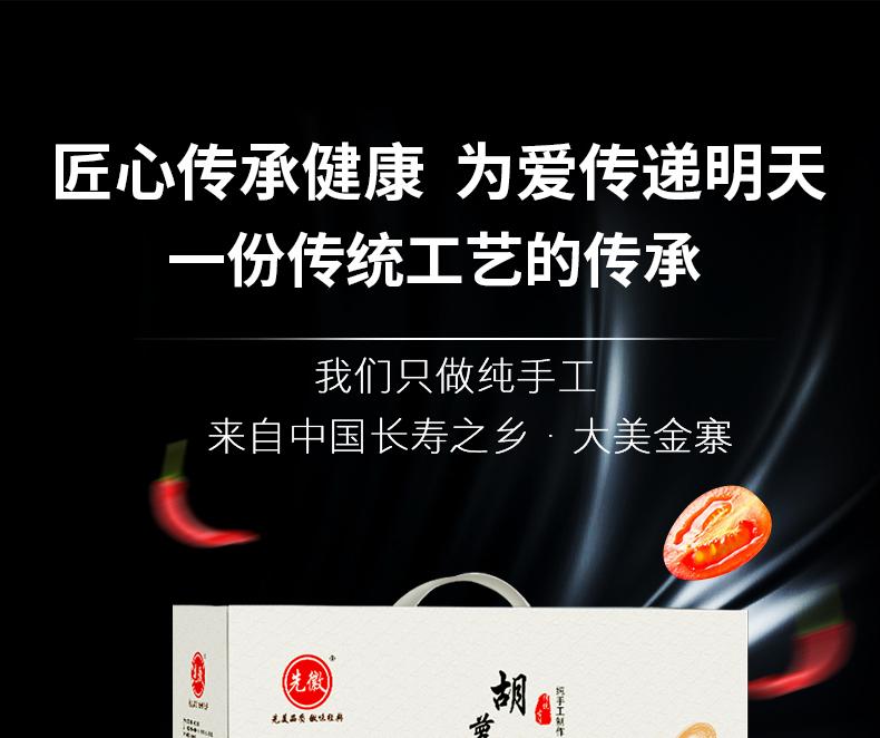 胡萝卜千赢网页手机版真人版盒装详情页_01.jpg