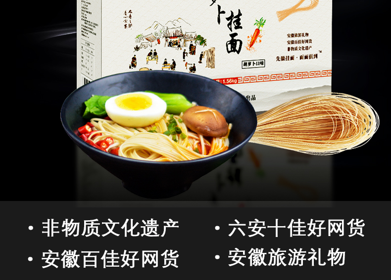 胡萝卜千赢网页手机版真人版盒装详情页_02.jpg