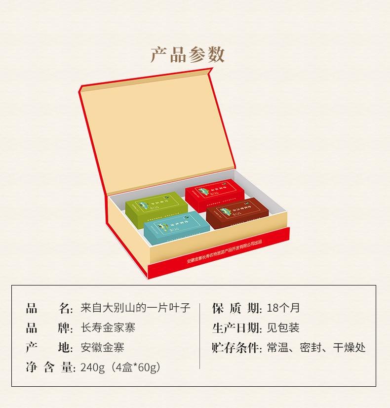 四茶详情1_08.jpg