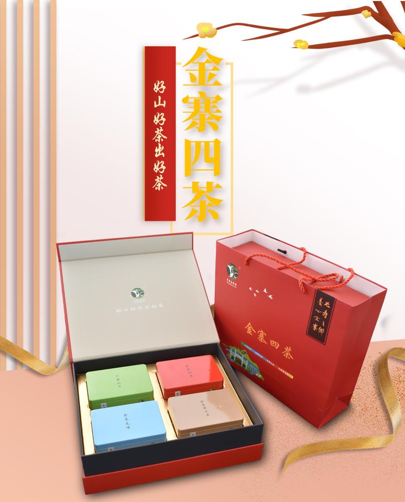 四茶礼盒_01.jpg