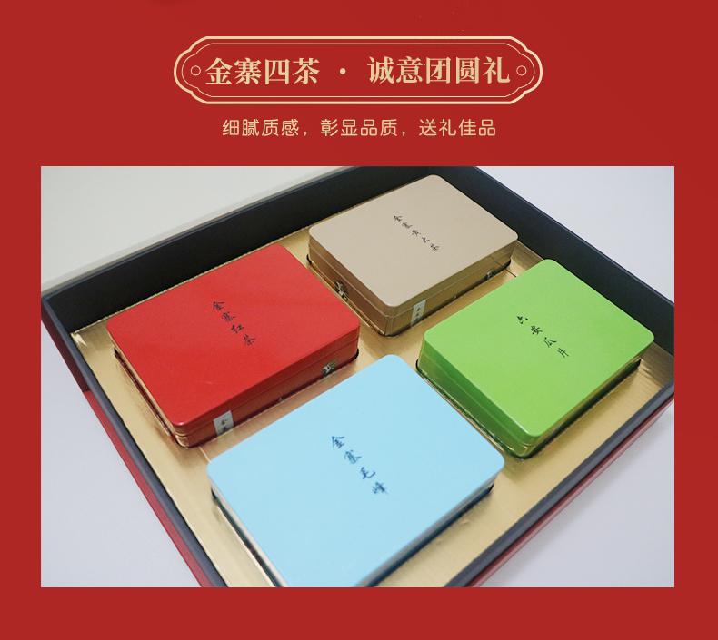 四茶礼盒_02.jpg