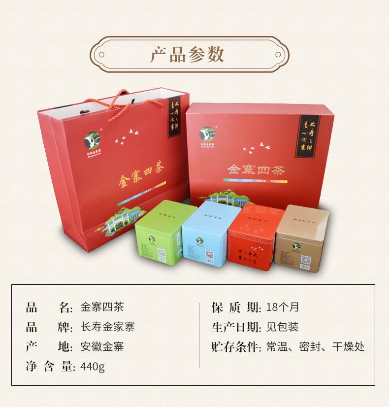 四茶礼盒_08.jpg