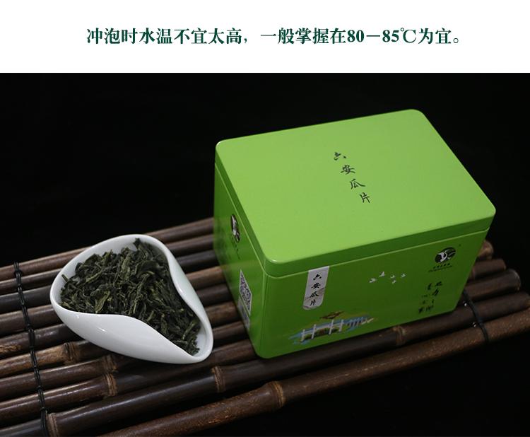 六安瓜片礼盒装_11.png